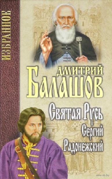 Святая Русь. Книга 2. Сергий Радонежский — фото, картинка