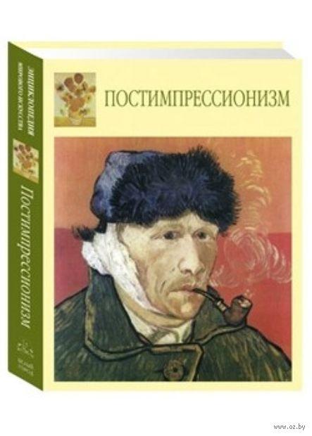 Постимпрессионизм. Лилия Байрамова