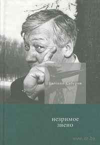 Незримое звено. Евгений Сабуров