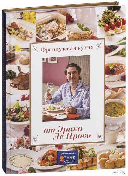 Французская кухня от Эрика Ле Прово. 20 лет в России. Эрик Прово