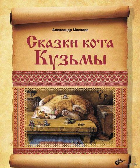 Сказки кота Кузьмы. Александр Маскаев