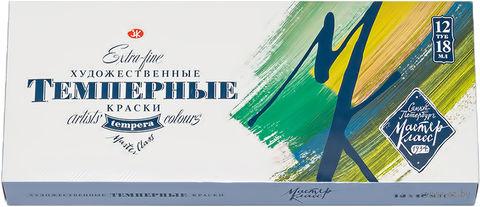 "Набор темперных красок ""Мастер класс"" в тубах (10 цветов х 46 мл)"