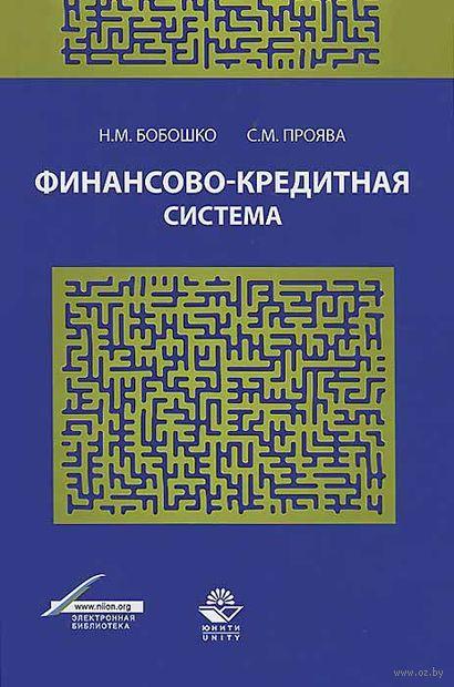 Финансово-кредитная система. Наталья Бобошко, Сергей Проява