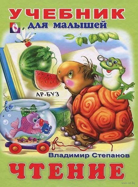 Чтение. Владимир Степанов