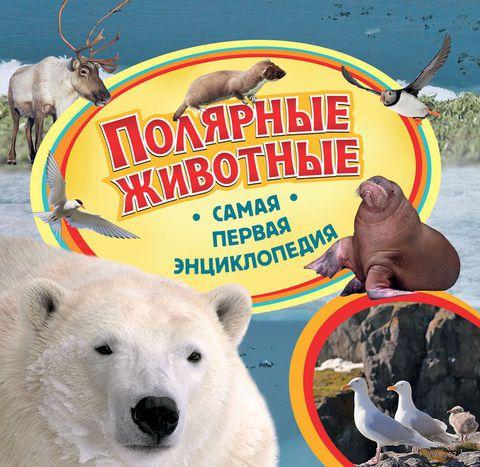 Полярные животные. Ирина Травина