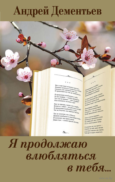 Я продолжаю влюбляться в тебя.... Андрей Дементьев