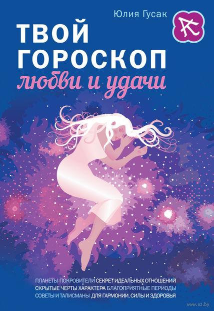 Твой гороскоп любви и удачи. Юлия Гусак