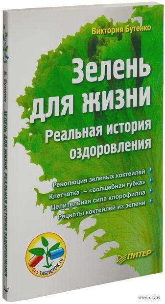 Зелень для жизни. Реальная история оздоровления. Виктория Бутенко