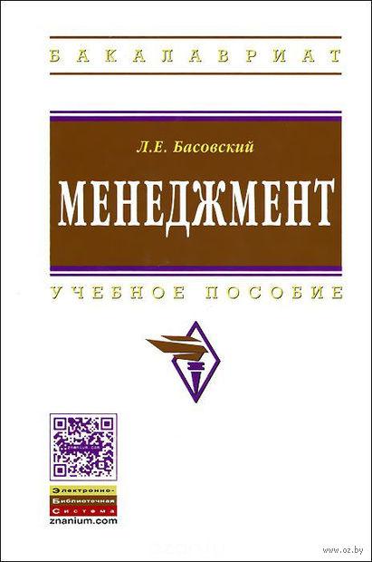 Менеджмент. Леонид Басовский