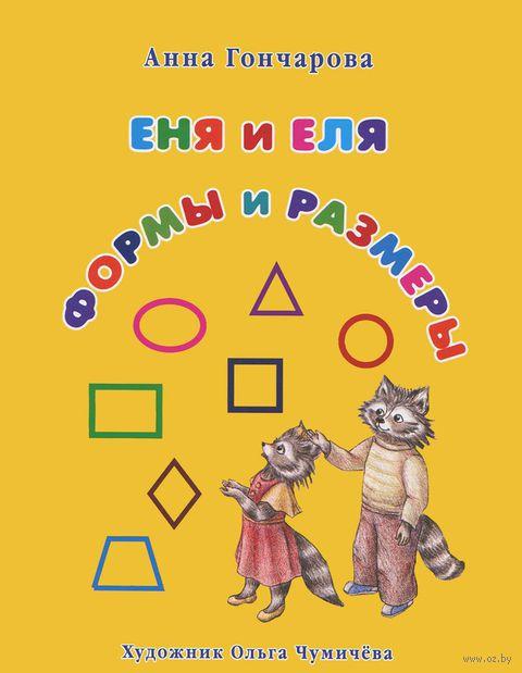 Еня и Еля. Формы и размеры. Анна Гончарова