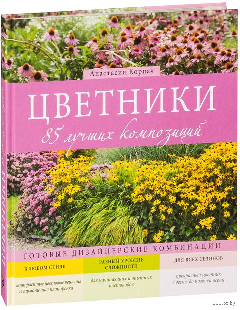 Цветники: 85 лучших композиций. Анастасия Корпач