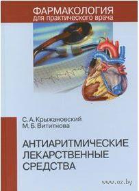 Антиаритмические лекарственные средства. Сергей Крыжановский, М. Вититнова