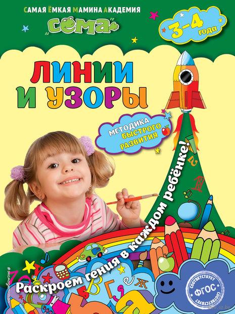 Линии и узоры: для детей 3-4 лет. Марина Иванова, Светлана Липина