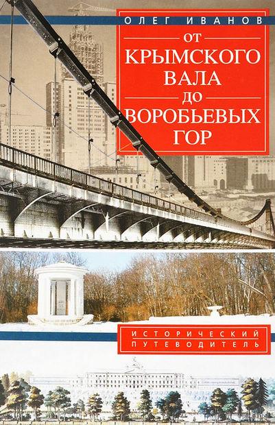 От Крымского вала до Воробьевых гор. — фото, картинка