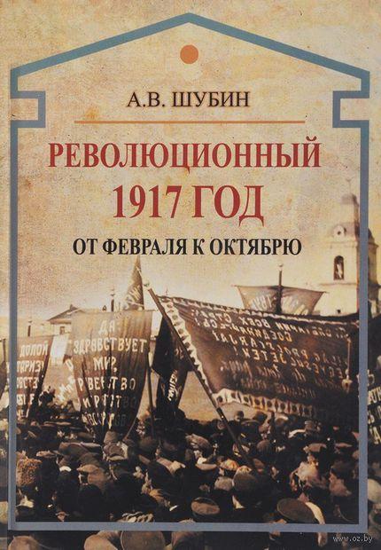 Революционный 1917 год. От февраля к октябрю — фото, картинка