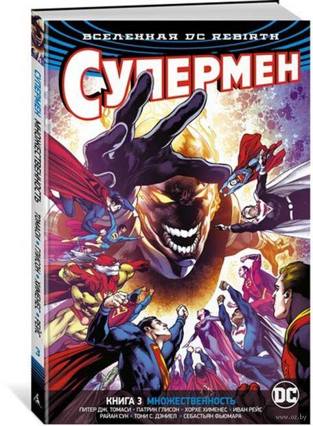 Вселенная DC. Rebirth. Супермен. Книга 3. Множественность — фото, картинка