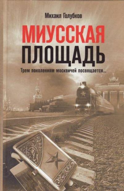 Миусская площадь. Михаил Голубков
