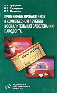 Применение пробиотиков в комплексном лечении воспалительных заболеваний пародонта. А. Грудянов, Наталья Дмитриева