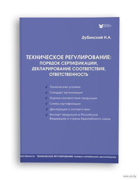 Техническое регулирование: порядок сертификации, декларирование соответствия, ответственность — фото, картинка