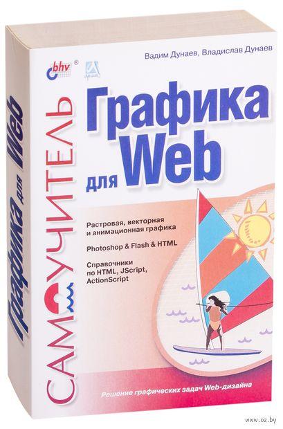 Графика для Web. Самоучитель — фото, картинка