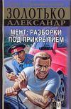 Мент. Разборки под прикрытием (м). Александр Золотько