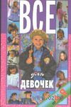 Все для девочек от А до Я. Николай Белов