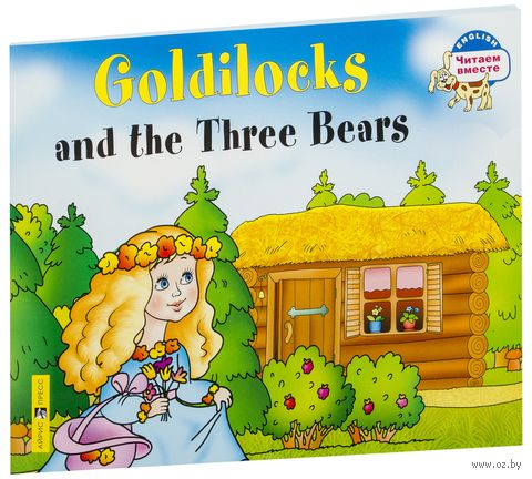 Goldilocks and the Three Bears. Н. Наумова