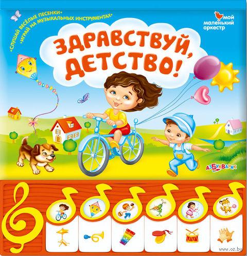 Здравствуй, детство! Книжка-игрушка. Николай Носов, Сергей Михалков