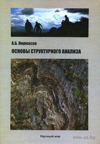 Основы структурного анализа. Алексей Кирмасов