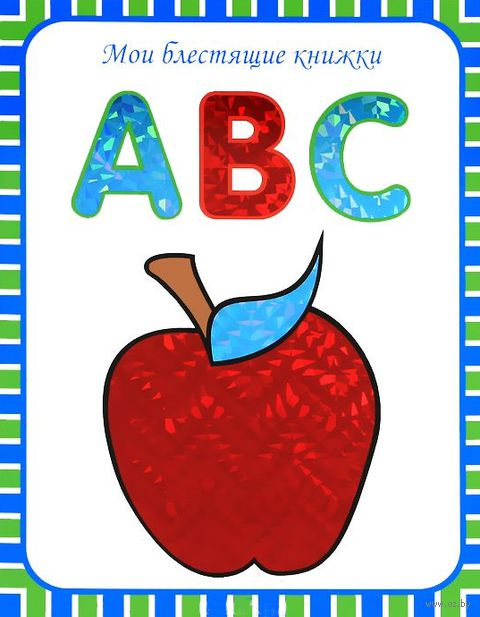 ABC. Английский алфавит — фото, картинка