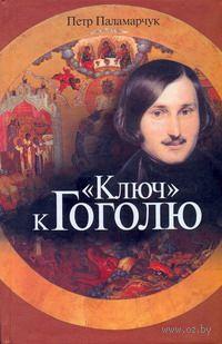 """""""Ключ"""" к Гоголю — фото, картинка"""