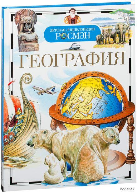 География. Татьяна Степанова