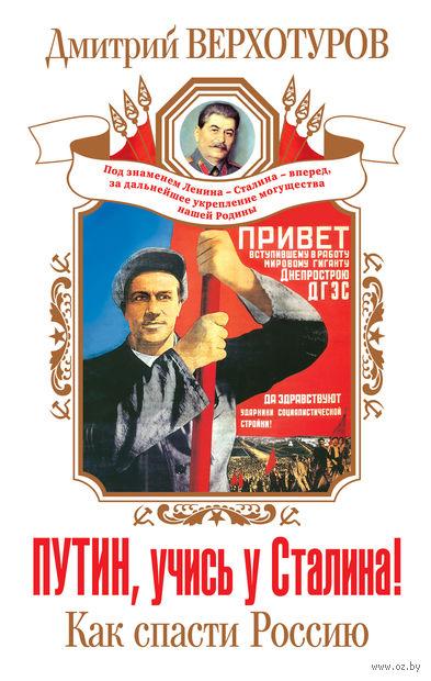 Путин, учись у Сталина! Как спасти Россию. Д. Верхотуров