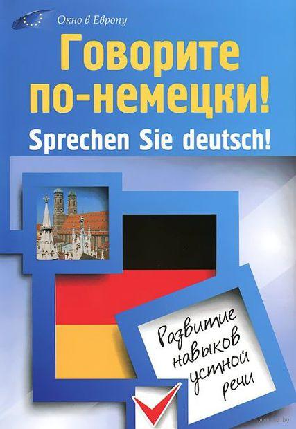Говорите по-немецки!. Александр Кравченко