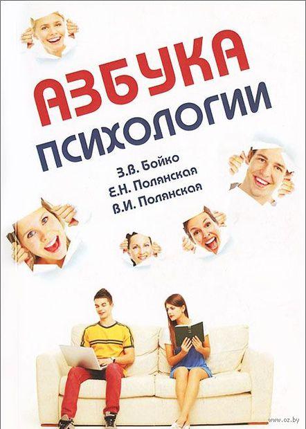 Азбука психологии. В. Полянская, Е. Полянская, З. Бойко
