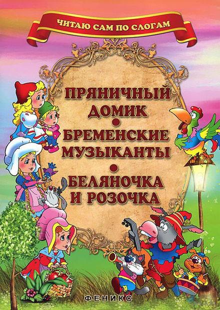 Пряничный домик. Бременские музыканты. Беляночка и Розочка. Братья Гримм