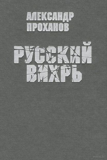 Русский вихрь. Александр Проханов