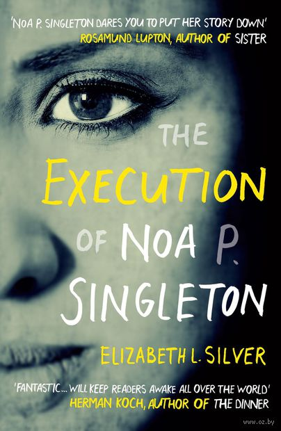 The Execution of Noa P. Singleton. Элизабет Силвер