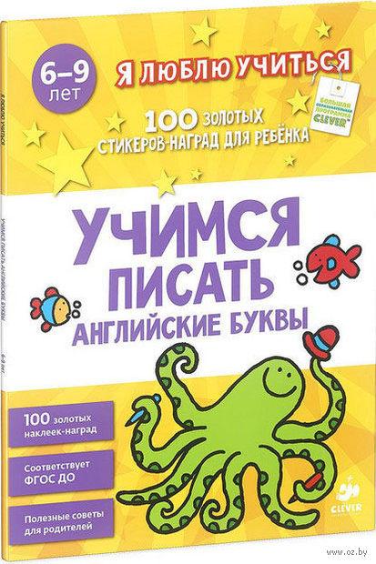 Учимся писать английские буквы (+ 100 наклеек). Бренда  Эпсли