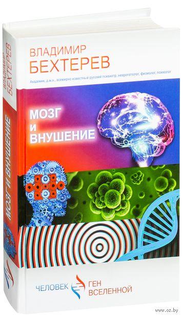 Мозг и внушение. Владимир Бехтерев