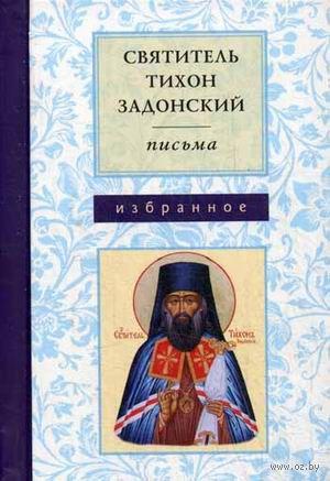 Святитель Тихон Задонский. Письма. Избранное
