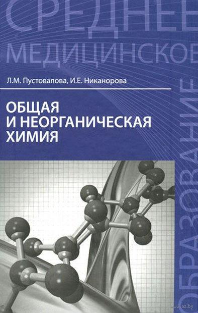Общая и неорганическая химия. Лидия Пустовалова, Ирина Никанорова