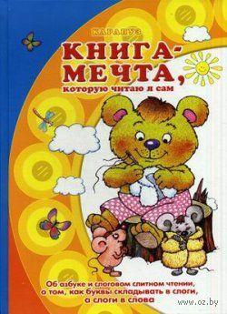 Книга-мечта, которую читаю я сам. Сергей Савушкин