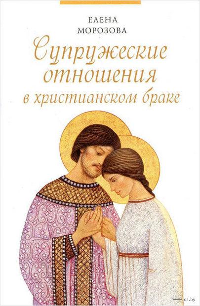 Супружеские отношения в христианском браке. Елена Морозова