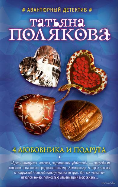 4 любовника и подруга (м). Татьяна Полякова
