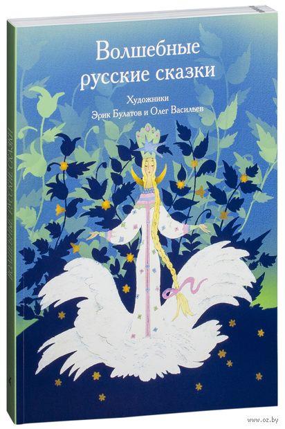 Волшебные русские сказки. Александр Пушкин