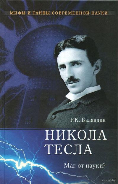 Никола Тесла. Маг от науки?. Рудольф Баландин