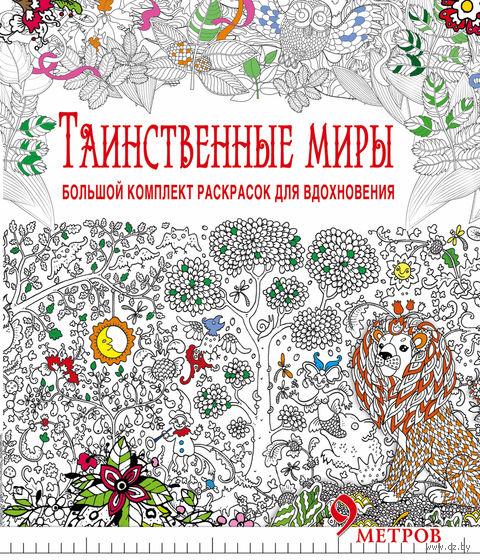 Таинственные миры. Большой комплект раскрасок для вдохновения (комплект из 6 книг)