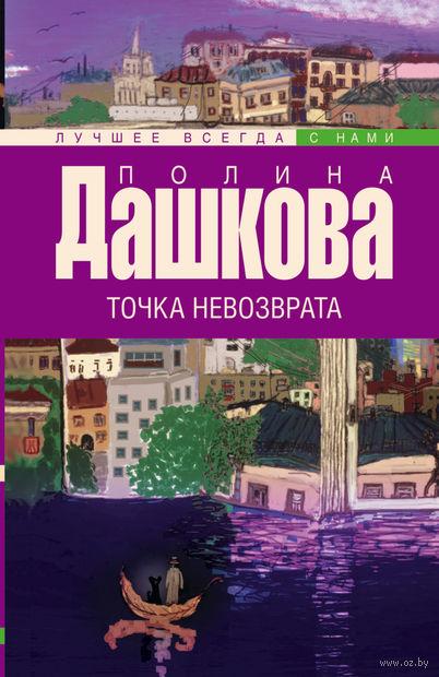 Точка невозврата. Полина Дашкова
