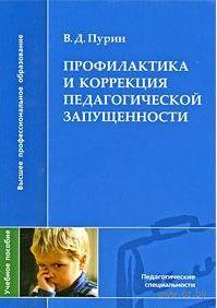 Профилактика и коррекция педагогической запущенности. Владимир Пурин
